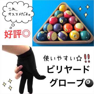 好評!!ビリヤード 手袋☆ビリヤードグローブ☆黒☆送料込み(ビリヤード)