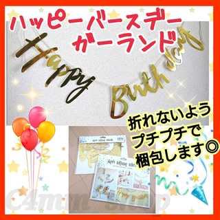 誕生日 ガーランド☆birthdayにぜひ☆(その他)