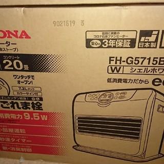 コロナ石油ファンヒーター 未使用(ファンヒーター)