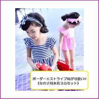 【お揃い♪】子供用水着 3点セット ピンク ブルー(水着)