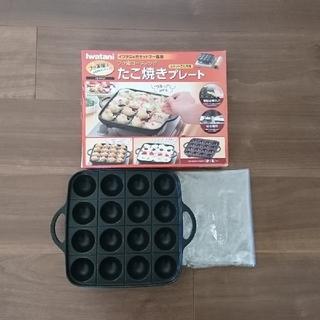 イワタニ(Iwatani)のたこ焼きプレート Iwatani カセットこんろ用(調理道具/製菓道具)