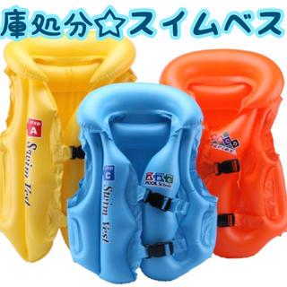 最終価格Sサイズ☆子供用ライフジャケット☆水遊び必需品 スイムベスト(水着)