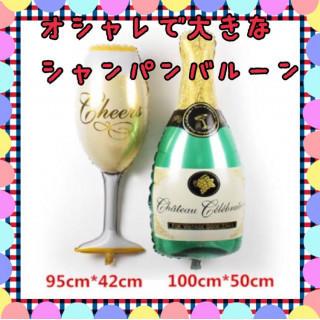 ☆パーティーに♡シャンパン&グラスのバルーンセット☆(その他)