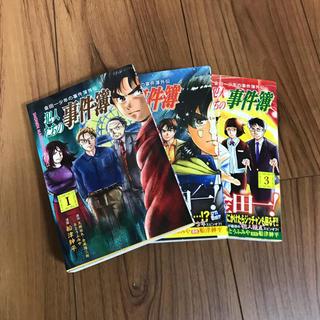「犯人たちの事件簿 金田一少年の事件簿外伝 」1〜3巻(少年漫画)