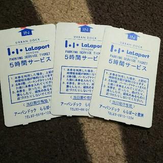ららぽーと豊洲 駐車場チケット(その他)
