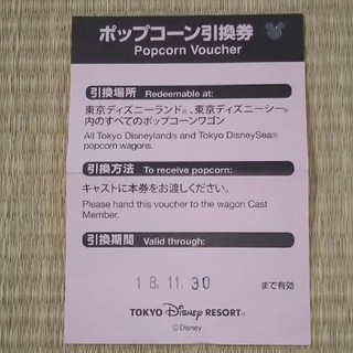 ディズニー(Disney)のポップコーン引換券 (フード/ドリンク券)