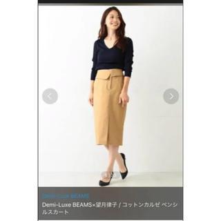 デミルクスビームス(Demi-Luxe BEAMS)の【まあ様専用】Demi-Luxe BEAMS コットンカルゼ ペンシルスカート(ひざ丈スカート)