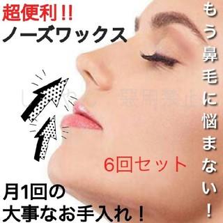 鼻毛脱毛☆ノーズワックス☆6回セット☆ブラジリアンワックス(脱毛/除毛剤)