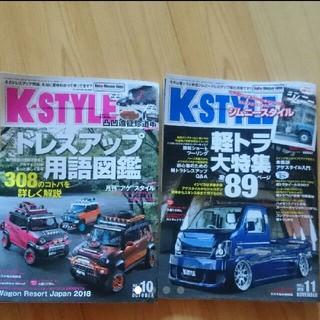 K-STYLE ケースタイル  10月11月号2冊(カタログ/マニュアル)