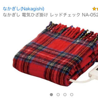 なかぎし 電子毛布(電気毛布)