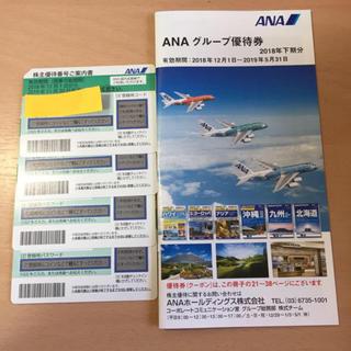 エーエヌエー(ゼンニッポンクウユ)(ANA(全日本空輸))のANA 株主優待券 4枚(航空券)