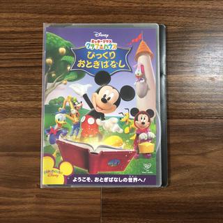 ディズニー(Disney)のミッキークラブハウス びっくりおとぎばなし(キッズ/ファミリー)