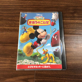 ディズニー(Disney)のミッキークラブハウス まほうのことば(キッズ/ファミリー)