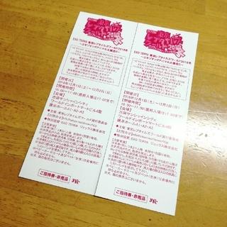 ♪東京レプタイルズワールド 2018  招待 チケット 2枚セット♪(その他)
