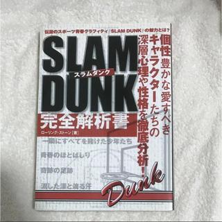 Slam dunk完全解析書 : 伝説のスポーツ青春グラフィティ『Slam d…(少年漫画)