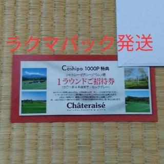 シャトレーゼ ゴルフ(ゴルフ場)