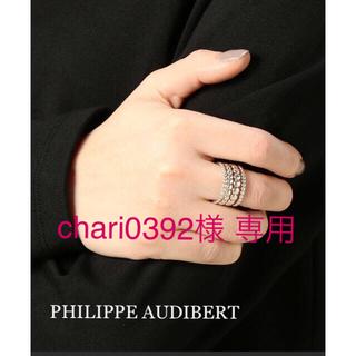 フィリップオーディベール(Philippe Audibert)の‼️専用‼️極美品⭐️PHILIPPE AUDIBERT GULIAN リング(リング(指輪))