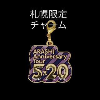 アラシ(嵐)の嵐 会場限定 チャーム ARASHI Anniversary Tour 5×2(男性アイドル)