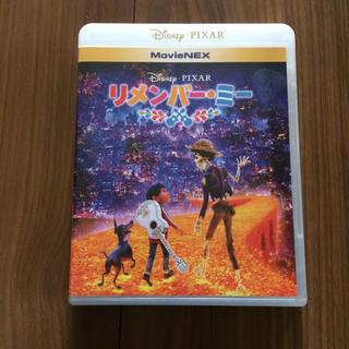 ディズニー(Disney)の新品未使用♪ケース付♪リメンバーミー♪ブルーレイ(キッズ/ファミリー)