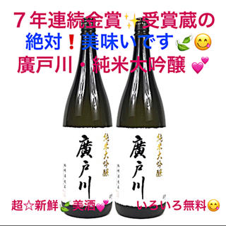 絶対美味い❗😋  【廣戸川 純米大吟醸💕】1.8L  2本(日本酒)