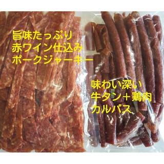 山形のポークジャーキー・牛タン入りカルパス(牛タン+鶏肉)  2袋セット(その他)