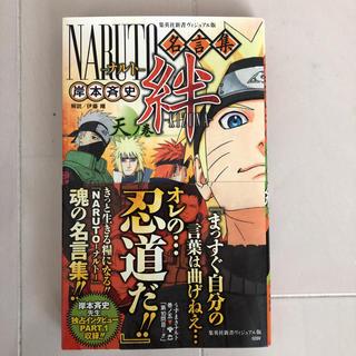 NARUTO ナルト 名言集 絆(少年漫画)