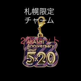 アラシ(嵐)の2個 嵐 チャーム ARASHI Anniversary Tour 5×20(男性アイドル)