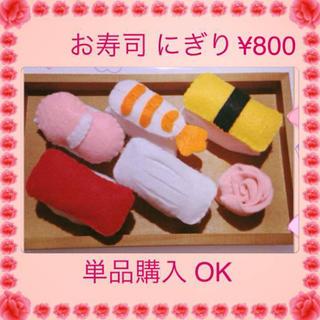 お寿司 にぎり フェルト おままごと ハンドメイド 知育玩具 布おもちゃ 布製品(おもちゃ/雑貨)