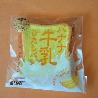 牛乳ひたしパンミニバナナスクイーズ(おもちゃ/雑貨)