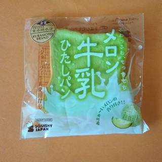 牛乳ひたしパンミニメロンスクイーズ(おもちゃ/雑貨)
