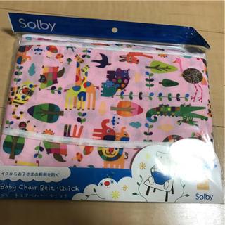 ソルビィ(Solby)の新品未開封☆ダッドウェイ/ソルビィ★ベビーチェアベルト★イス用ベルト(その他)