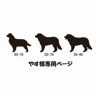 やす様専用ページです。 バーニーズマウンテンドッグ ステッカー 犬(その他)