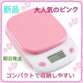 【本日限定価格】デジタルスケール 風袋機能 1gから5kgまで(調理機器)