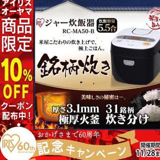 炊飯器 5合 アイリスオーヤマ マイコン式 一人暮らし 5.5(炊飯器)