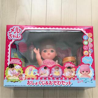 メルちゃん おしょくじ&おせわセット(ぬいぐるみ/人形)