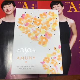 アルソア(ARSOA)の《アルソア》アムニーM セット(化粧水 / ローション)