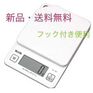 キッチンスケール☆(調理機器)
