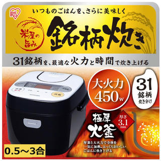 炊飯器 3合 アイリスオーヤマ マイコン式 炊飯ジャー RC-MB30-B(炊飯器)