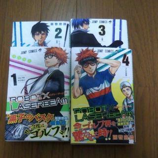 ロボレーザービーム 1~4巻(少年漫画)