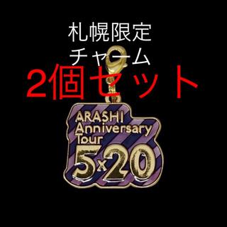 アラシ(嵐)の2個 嵐 会場限定 チャーム ARASHI Anniversary Tour (男性アイドル)