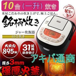 10合炊き 31銘柄炊き アイリスオーヤマ☆新品☆送料無料☆(炊飯器)