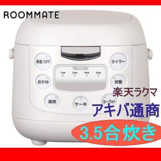3.5合炊き 新品 ROOMMATE コンパクト炊飯ジャー(炊飯器)