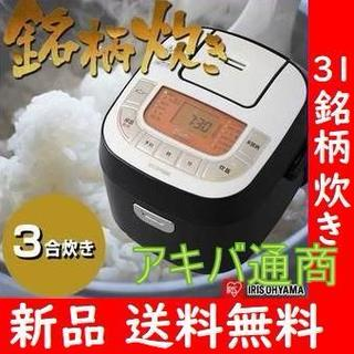 31銘柄炊き アイリスオーヤマ 3合☆新品☆送料無料☆(炊飯器)