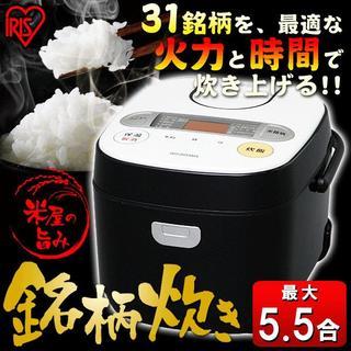 新品☆31銘柄炊き☆新品☆アイリスオーヤマ炊飯器 5.5合(炊飯器)
