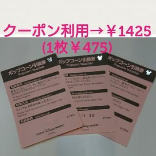 ディズニー(Disney)のディズニー ポップコーン引換券 3枚(フード/ドリンク券)