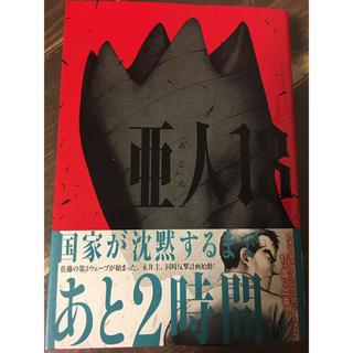 コウダンシャ(講談社)の亜人 13巻(少年漫画)