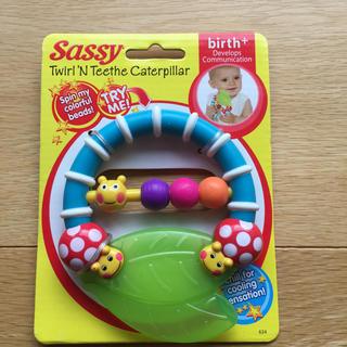 サッシー(Sassy)のsassyおもちゃ  カミカミ(知育玩具)