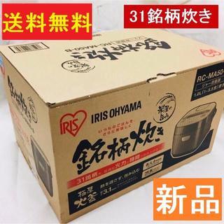 新品☆5.5合炊き炊飯器 アイリスオーヤマ 31銘柄 RC-MA50-B(炊飯器)