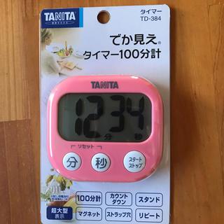 タニタ(TANITA)のお値下げ!新品タニタキッチンタイマー(その他)
