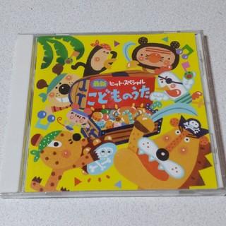 こどものうたCD(童謡/子どもの歌)